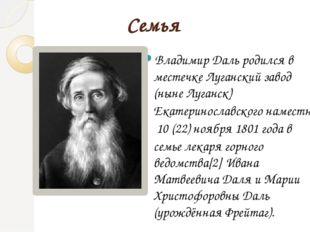 Семья Владимир Даль родился в местечке Луганский завод (ныне Луганск) Екатери