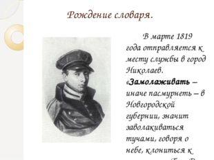 Рождение словаря. В марте 1819 года отправляется к месту службы в город Нико