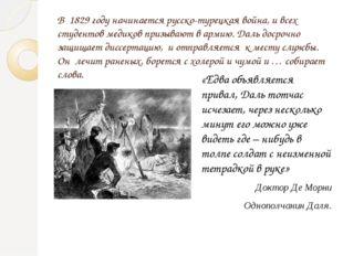 В 1829 году начинается русско-турецкая война, и всех студентов медиков призыв