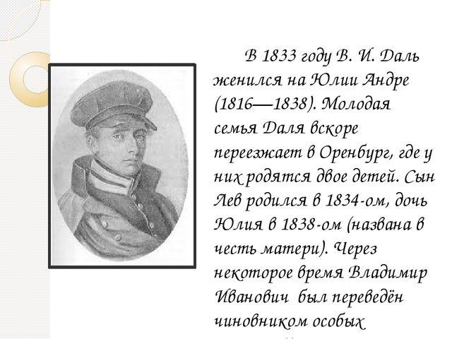 В 1833 году В. И. Даль женился на Юлии Андре (1816—1838). Молодая семья Даля...