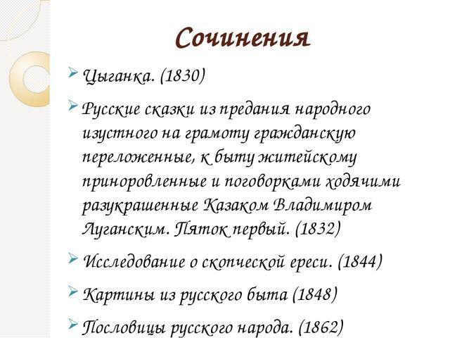 Сочинения Цыганка. (1830) Русские сказки из предания народного изустного на г...