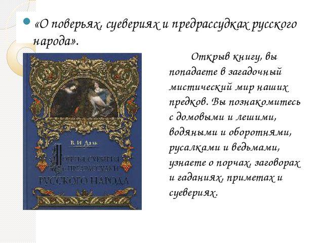 «О поверьях, суевериях и предрассудках русского народа». Открыв книгу, вы поп...