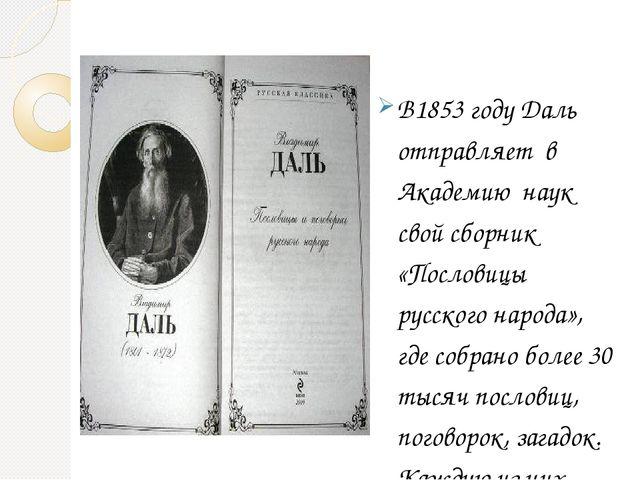 В1853 году Даль отправляет в Академию наук свой сборник «Пословицы русского...