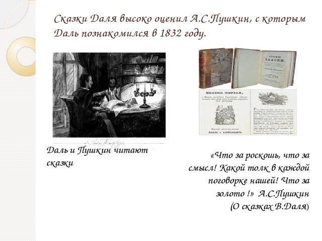 Сказки Даля высоко оценил А.С.Пушкин, с которым Даль познакомился в 1832 году...
