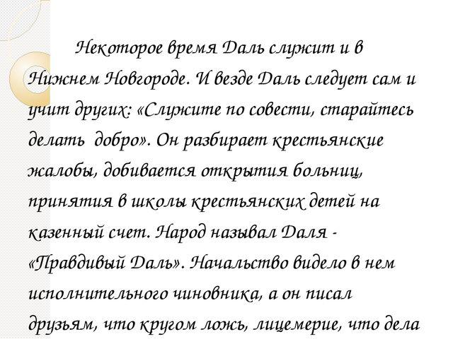 Некоторое время Даль служит и в Нижнем Новгороде. И везде Даль следует сам и...