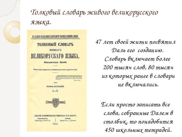 Толковый словарь живого великорусского языка. 47 лет своей жизни посвятил Дал...
