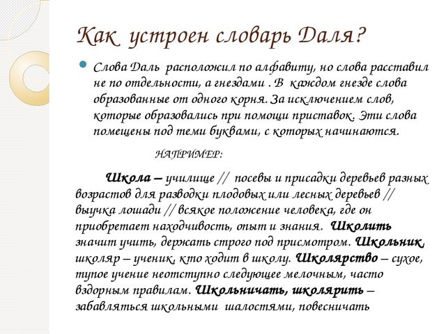 Как устроен словарь Даля? Слова Даль расположил по алфавиту, но слова расстав...