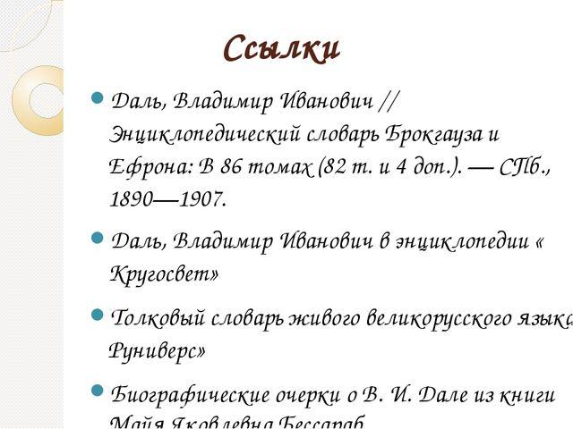 Ссылки Даль, Владимир Иванович // Энциклопедический словарь Брокгауза и Ефрон...