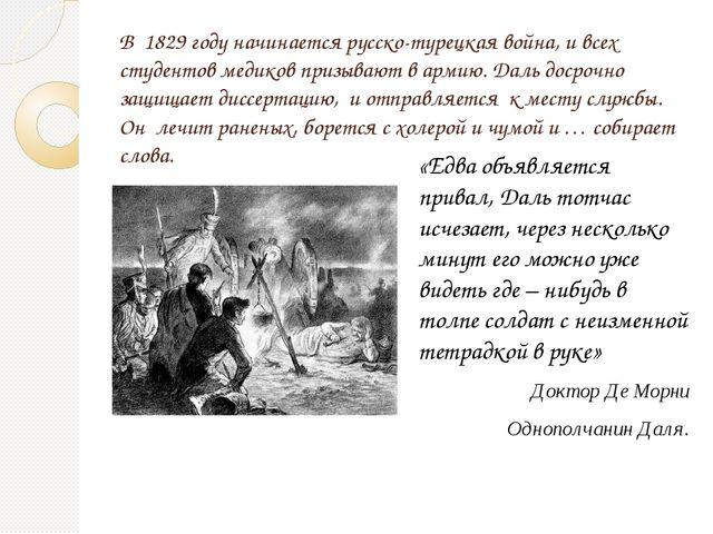 В 1829 году начинается русско-турецкая война, и всех студентов медиков призыв...