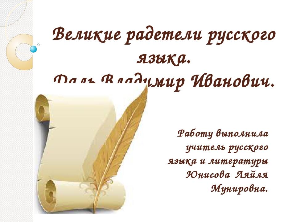 Великие радетели русского языка. Даль Владимир Иванович. Работу выполнила учи...