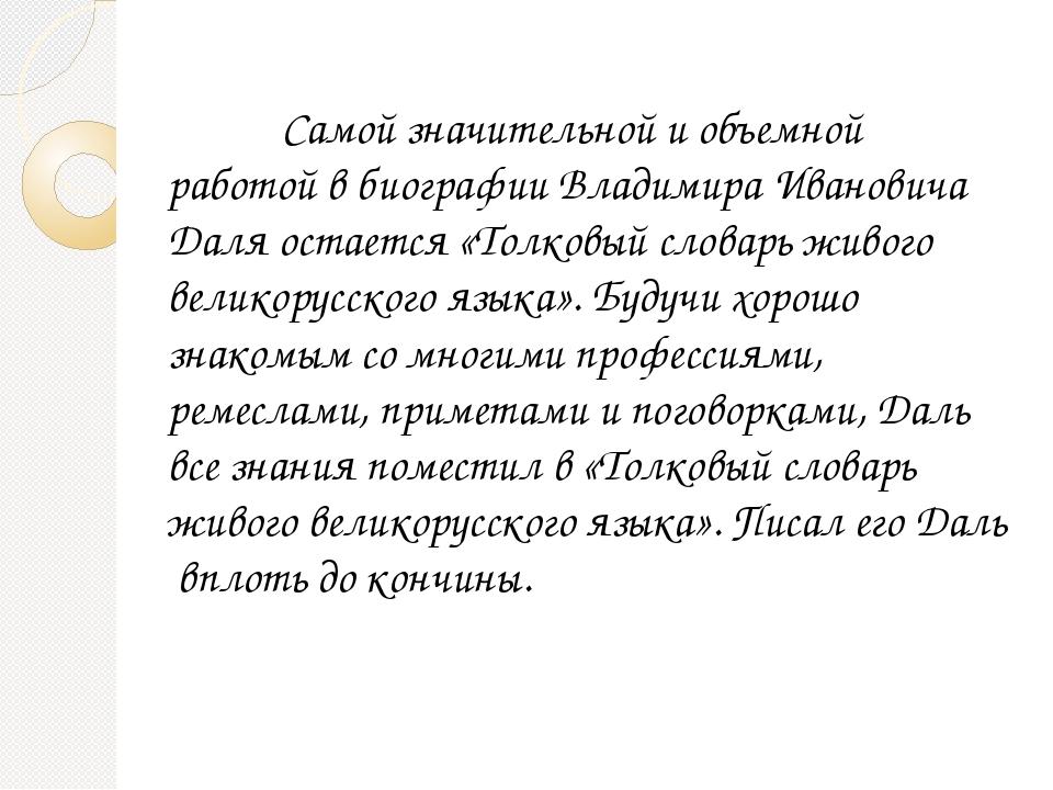 Самой значительной и объемной работой в биографии Владимира Ивановича Даля о...