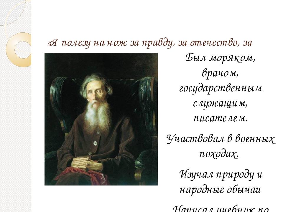 «Я полезу на нож за правду, за отечество, за русское слово, язык». В.И.Даль....