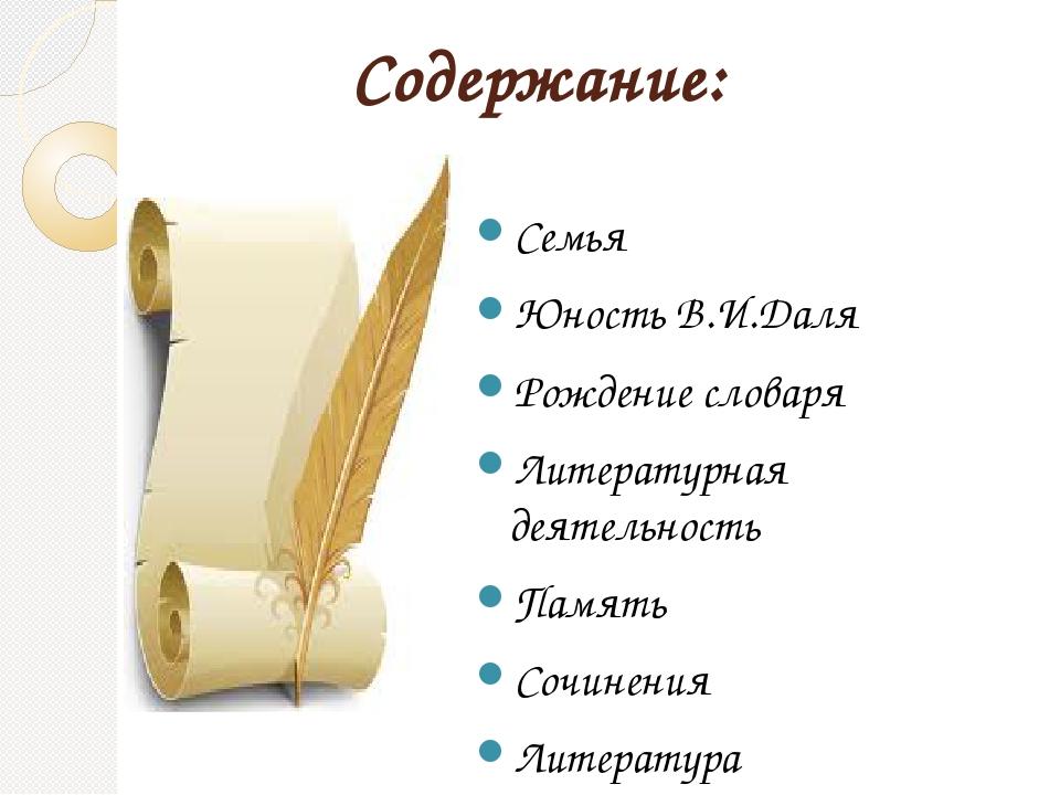 Содержание: Семья Юность В.И.Даля Рождение словаря Литературная деятельность...