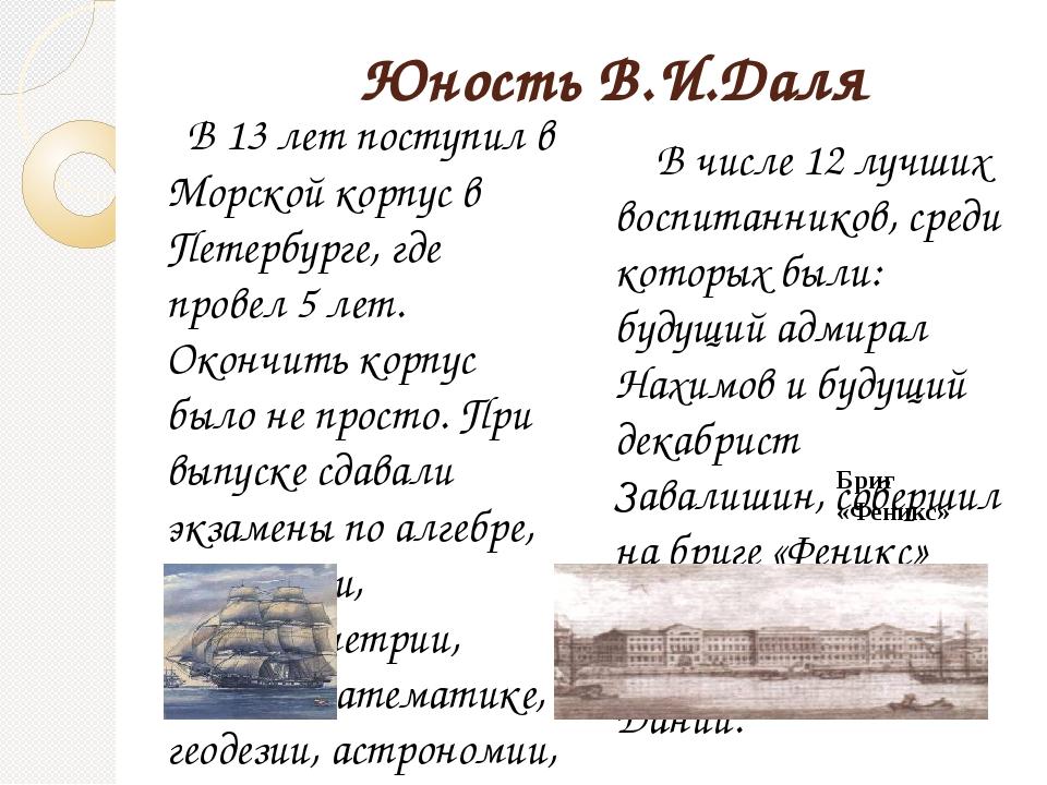Юность В.И.Даля В 13 лет поступил в Морской корпус в Петербурге, где провел...