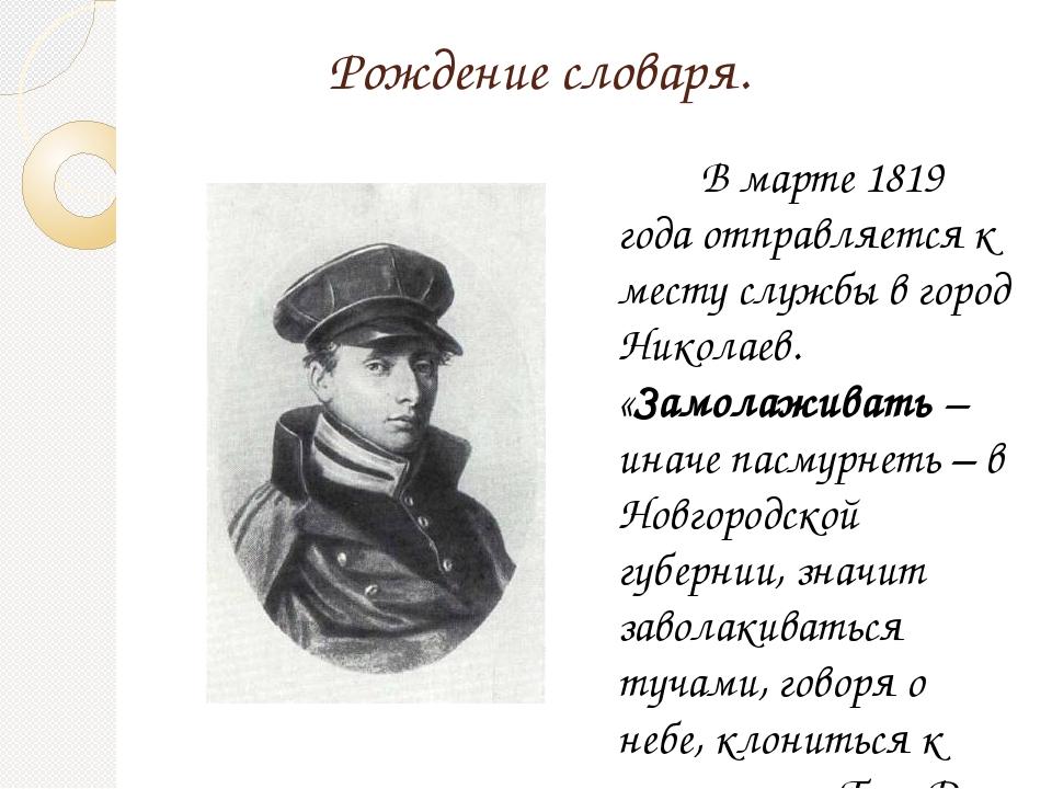 Рождение словаря. В марте 1819 года отправляется к месту службы в город Нико...
