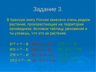 Задание 3. В Красную книгу России занесено очень редкое растение, произрастаю