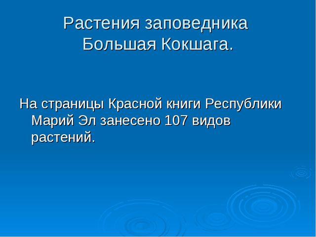 Растения заповедника Большая Кокшага. На страницы Красной книги Республики Ма...