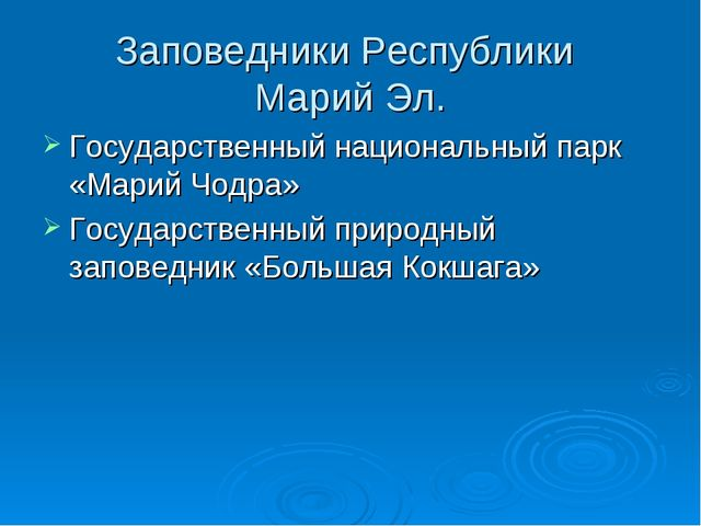 Заповедники Республики Марий Эл. Государственный национальный парк «Марий Чод...