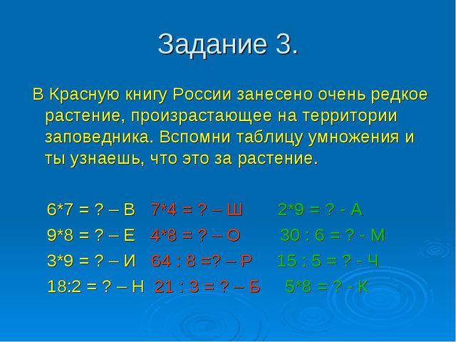 Задание 3. В Красную книгу России занесено очень редкое растение, произрастаю...