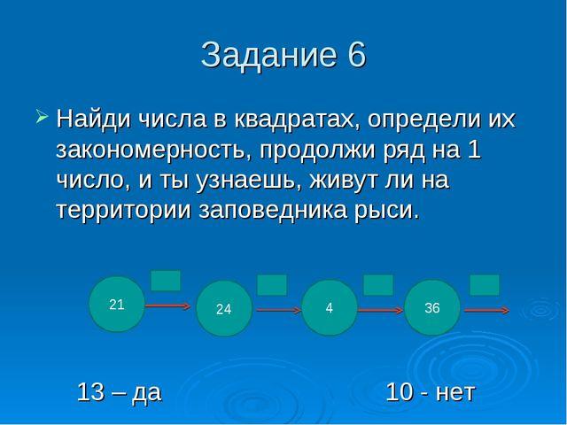 Задание 6 Найди числа в квадратах, определи их закономерность, продолжи ряд н...