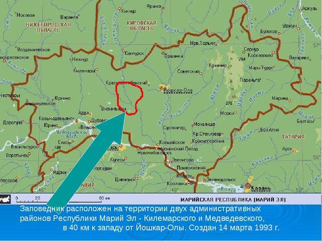Заповедник расположен на территории двух административных районов Республики...