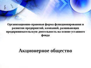 Акционерное общество Организационно-правовая форма функционирования и развити