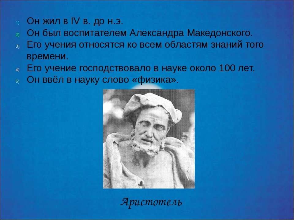 Он жил в IV в. до н.э. Он был воспитателем Александра Македонского. Его учени...