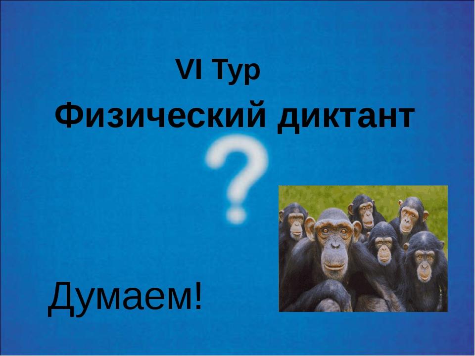 VI Тур Физический диктант Думаем!