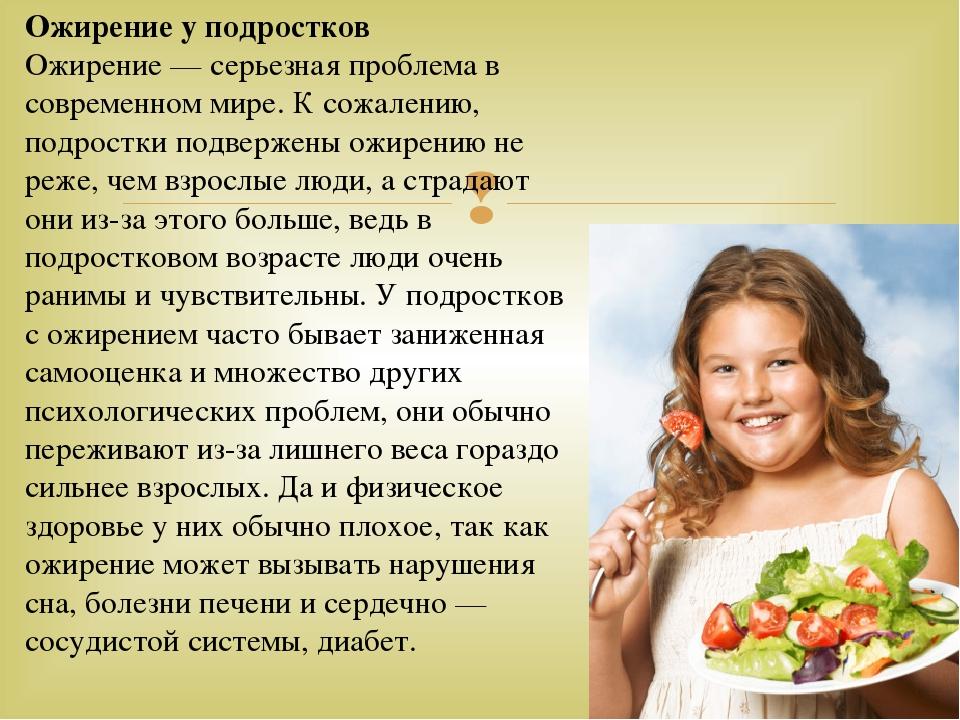 Презентация исследовательской работы на тему Ожирение среди подростков слайда 10 Ожирение у подростков Ожирение серьезная проблема в современном мире К со