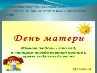 Презентацию подготовила Османова Н.Н. учитель начальных классов МБОУ «Жеябовс