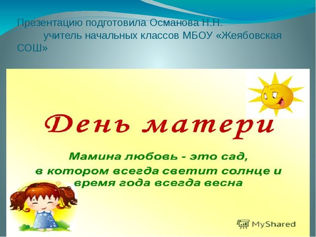 Презентацию подготовила Османова Н.Н. учитель начальных классов МБОУ «Жеябовс...