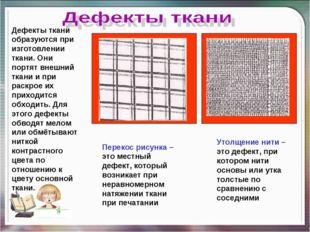 Дефекты ткани образуются при изготовлении ткани. Они портят внешний ткани и п