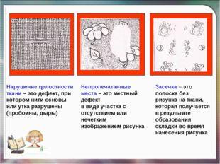 Нарушение целостности ткани – это дефект, при котором нити основы или утка ра