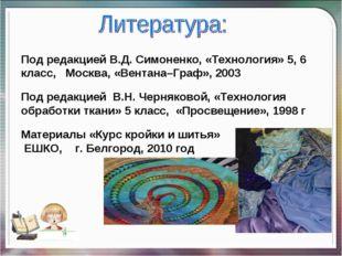 Под редакцией В.Д. Симоненко, «Технология» 5, 6 класс, Москва, «Вентана–Граф»