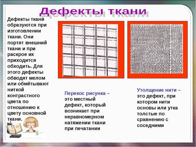Дефекты ткани образуются при изготовлении ткани. Они портят внешний ткани и п...