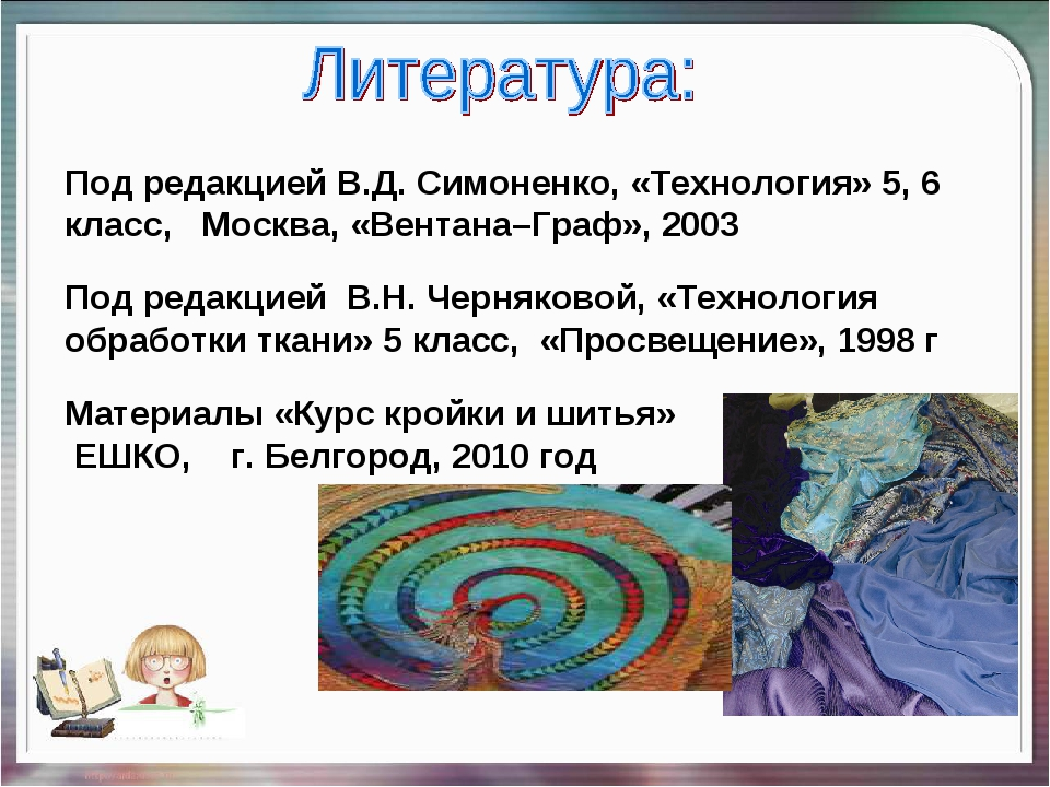 Под редакцией В.Д. Симоненко, «Технология» 5, 6 класс, Москва, «Вентана–Граф»...