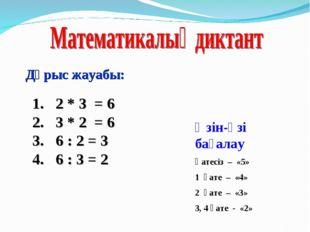 Өзін-өзі бағалау Қатесіз – «5» 1 қате – «4» 2 қате – «3» 3, 4 қате - «2» Дұры