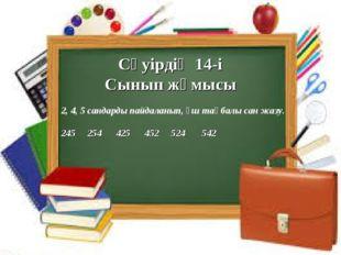 26 қараша Сынып жұмысы Қайталау Сәуірдің 14-і Сынып жұмысы 2, 4, 5 сандарды п