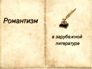 Корина Илона Викторовна Романтизм в зарубежной литературе Корина Илона Виктор