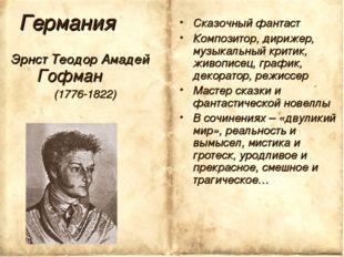 Корина Илона Викторовна Германия Эрнст Теодор Амадей Гофман (1776-1822) Сказо