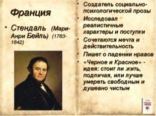 Корина Илона Викторовна Франция Стендаль (Мари-Анри Бейль) (1783-1842) Создат