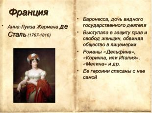 Корина Илона Викторовна Франция Анна-Луиза Жермена де Сталь (1767-1816) Барон
