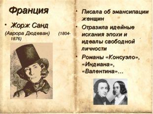 Корина Илона Викторовна Франция Жорж Санд (Аврора Дюдеван) (1804-1876) Писала