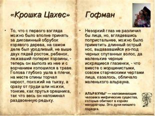Корина Илона Викторовна «Крошка Цахес» Гофман То, что с первого взгляда можно