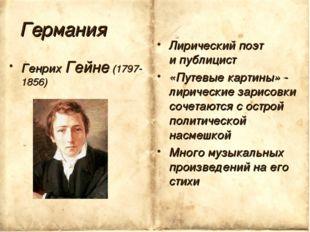 Корина Илона Викторовна Германия Генрих Гейне (1797-1856) Лирический поэт ип