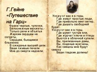 Корина Илона Викторовна Г.Гейне «Путешествие на Гарц» Фраки черные, чулочки,