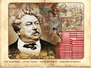Корина Илона Викторовна «Три мушкетера», «20 лет спустя», «Королева Марго», Г