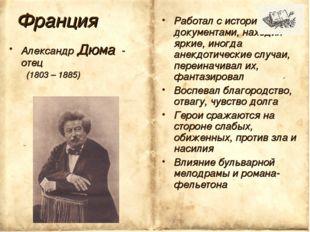Корина Илона Викторовна Франция Александр Дюма - отец (1803 – 1885) Работал с