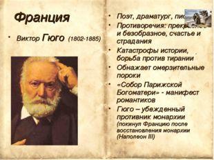Корина Илона Викторовна Франция Виктор Гюго (1802-1885) Поэт, драматург, писа