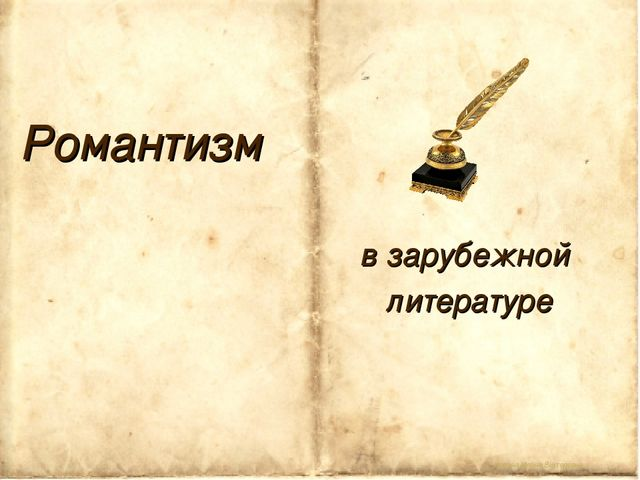 Корина Илона Викторовна Романтизм в зарубежной литературе Корина Илона Виктор...
